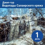 Водопады Салаирского кряжа с Siberia Discovery Team