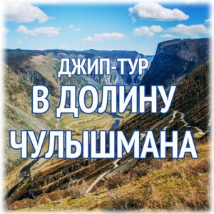 Джип-тур в долину реки Чулышман @ Новосибирск