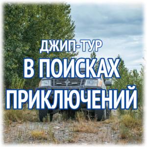 """Джип-тур """"В поисках приключений"""" @ Новосибирск"""