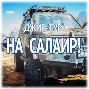 """Салаирский кряж, """"Зверобой"""" @ Новосибирск"""