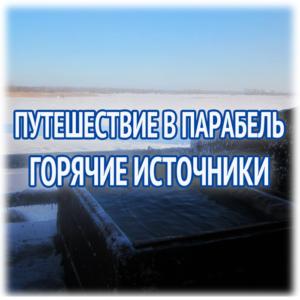Путешествие в Парабель. Горячие источники @ Новосибирск