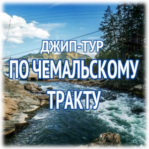 Джип-тур по Чемальскому тракту @ Новосибирск