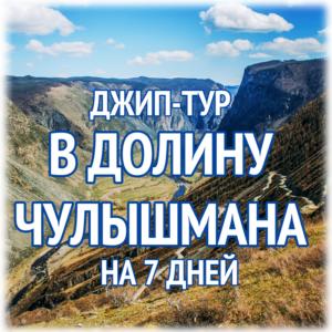Джип-тур в долину реки Чулышман на 7 дней @ Новосибирск