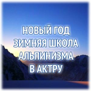 Зимняя школа альпинизма в ущелье Актру @ Новосибирск