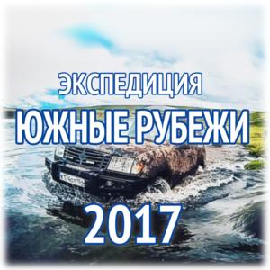 """Экспедиция """"Южные Рубежи 2017"""""""