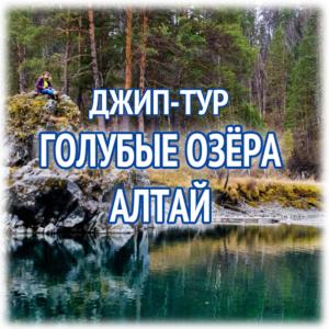 """Джип-тур """"Голубые озера"""" @ Новосибирск"""