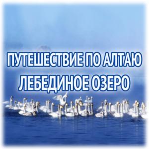Путешествие по Алтаю. Лебединое озеро. @ Новосибирск