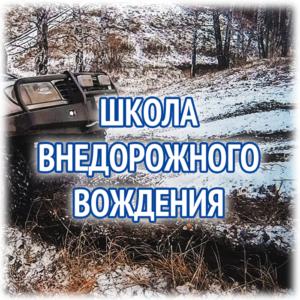 Школа внедорожного вождения @ Novosibirsk