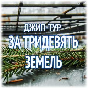 Новогодний джип-тур на Алтай
