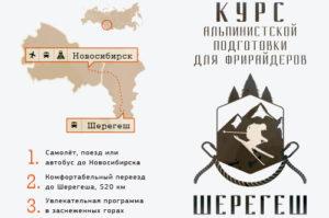 Альпинистская подготовка для фрирайдеров в Шерегеше (курс выходного дня) @ Новосибирск