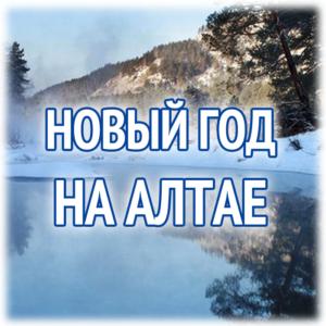 Новогодний джип-тур на Алтай @ Новосибирск
