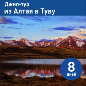 Altai-Tuva-Siberia-Discovery-Team