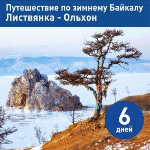 Байкал ольхон