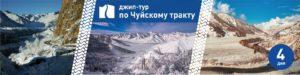 Джип-тур по Алтаю